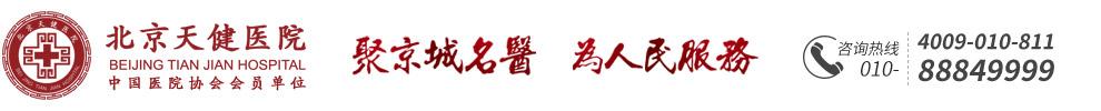 北京天健医院