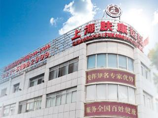 上海肤康皮肤病医院