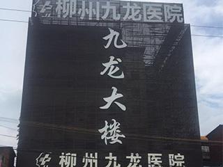 柳州九龙医院
