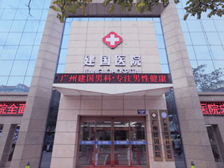 广州建国医院-简介