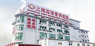 上海西郊骨科医院-简介