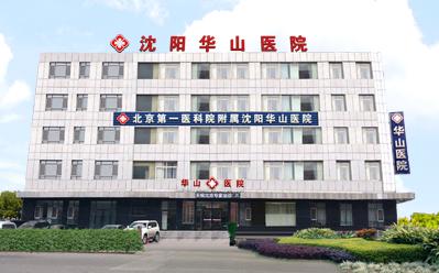 沈阳华山医院