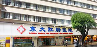 广州市东大肛肠医院
