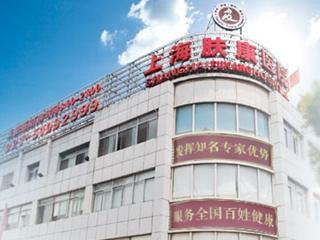上海肤康医院