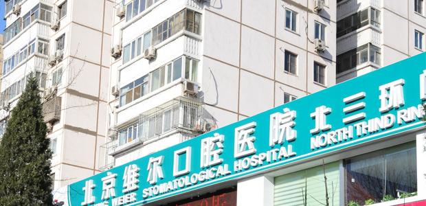 北京维尔口腔医院-简介