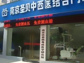 南京圣贝中西医结合门诊