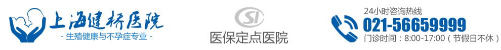 上海健桥医院不孕不育