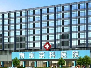 南京京科医院性病专科