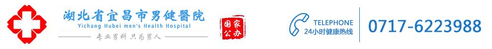 宜昌男健医院