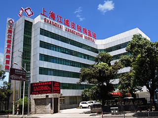 上海江城医院-简介