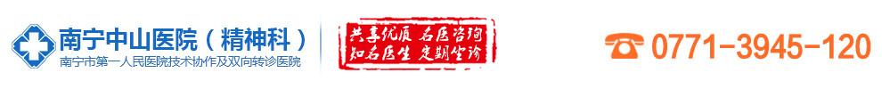 南宁中山医院精神科