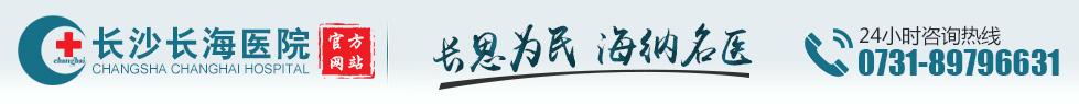 长沙长海医院