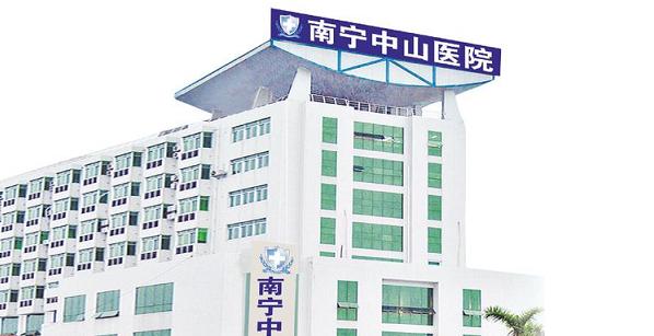 南宁中山皮肤病医院