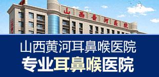 山西黄河医院-简介
