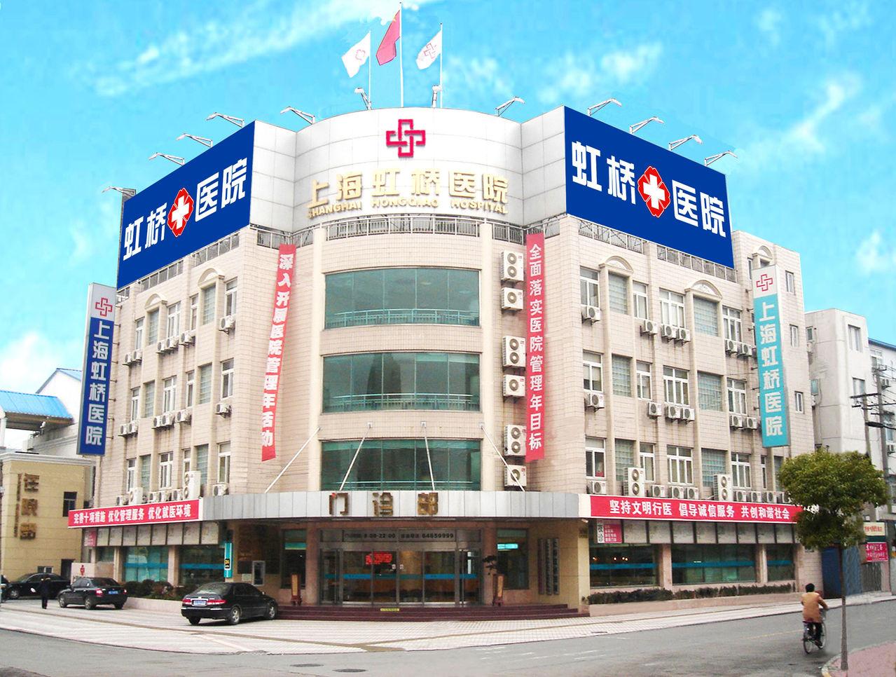 上海虹桥胎记医院