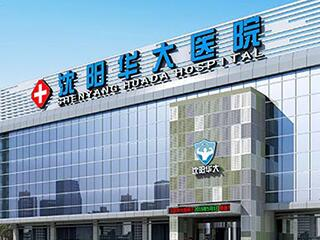 沈阳华大男科医院(沈阳男科医院)