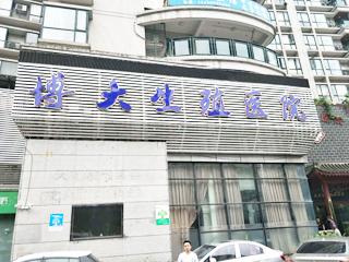 重庆博大生殖医院