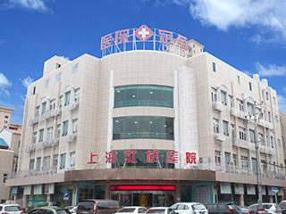 上海虹桥医院-简介