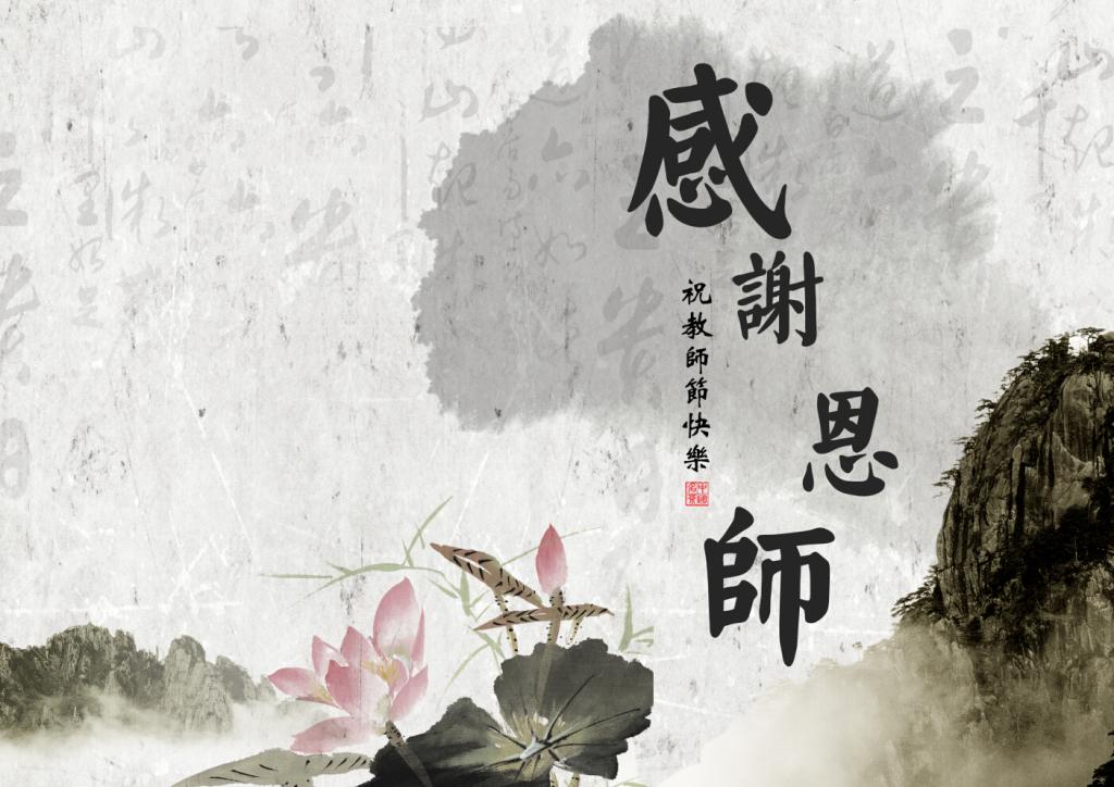 长沙中科白癜风医院-庆祝9月10教师节 感恩恩师